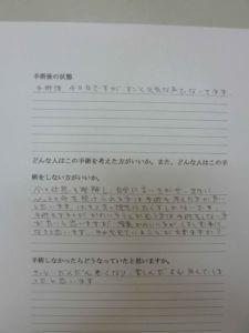 コザクラインコ の卵詰まり手術【大阪府堺市の動物病院】