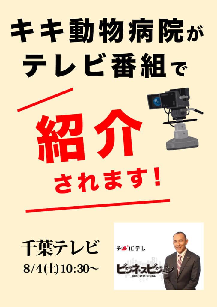 キキ動物病院 がテレビ番組で紹介されます【大阪府堺市の動物病院】